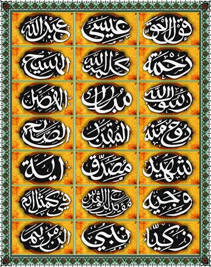 J.T.'s calligraphic presentation of the 21 names attributable to Jesus in the Quran, such as Word, Blessed, Miracle, Messiah,  Righteous, Prophet, God's  Messenger, etc.  Courtesy of author
